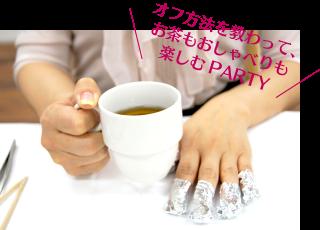 オフ方法を教わって、 お茶もおしゃべりも楽しむPARTY