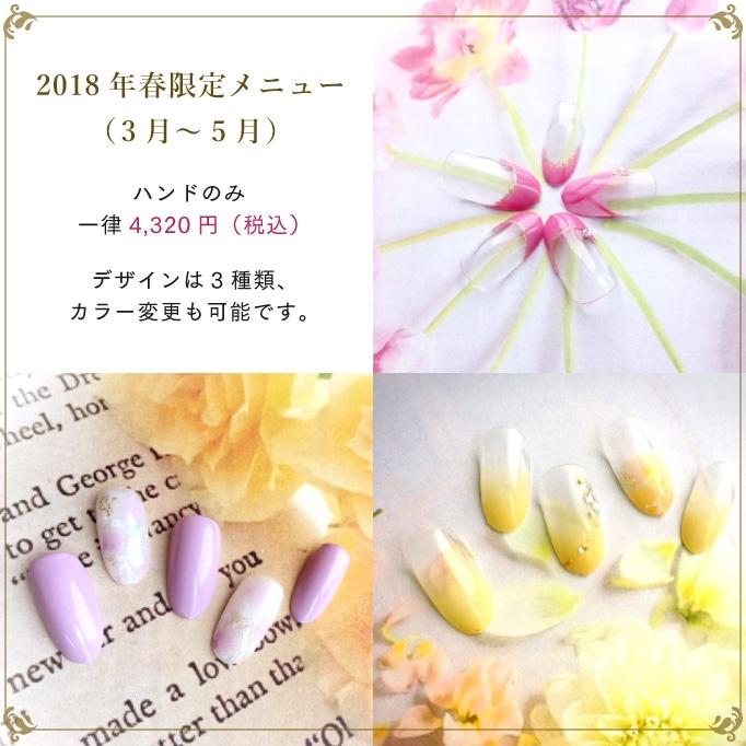 2018年春限定メニュー(3月~5月)
