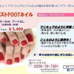 「新メニュー☆ファストFOOTネイル」4.1プレスタート