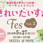 5/27【きれいだいすきFes~Vol.2~】イベントでハートネイルも出店します