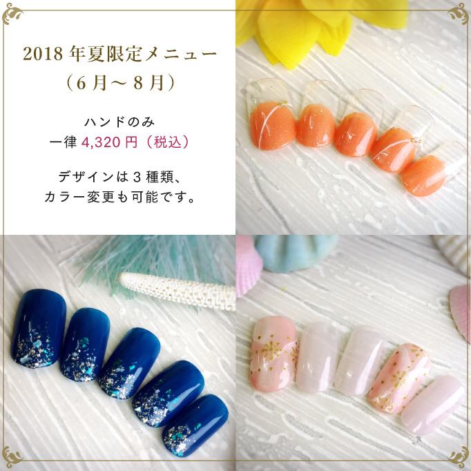 2018年夏限定メニュー(6月~8月)