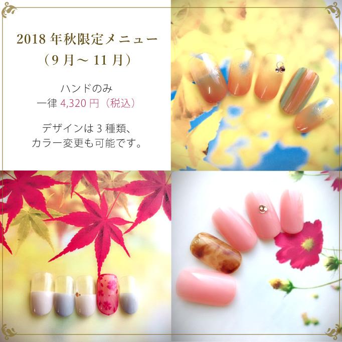 2018年秋限定メニュー(9月~11月)