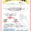 1000円でジェルネイル出来ます 期間延長しました!