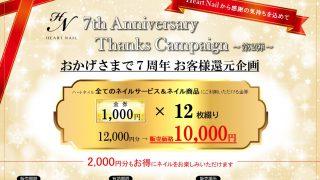 ☆7th Anniversary Thanks Campaign 第2弾☆